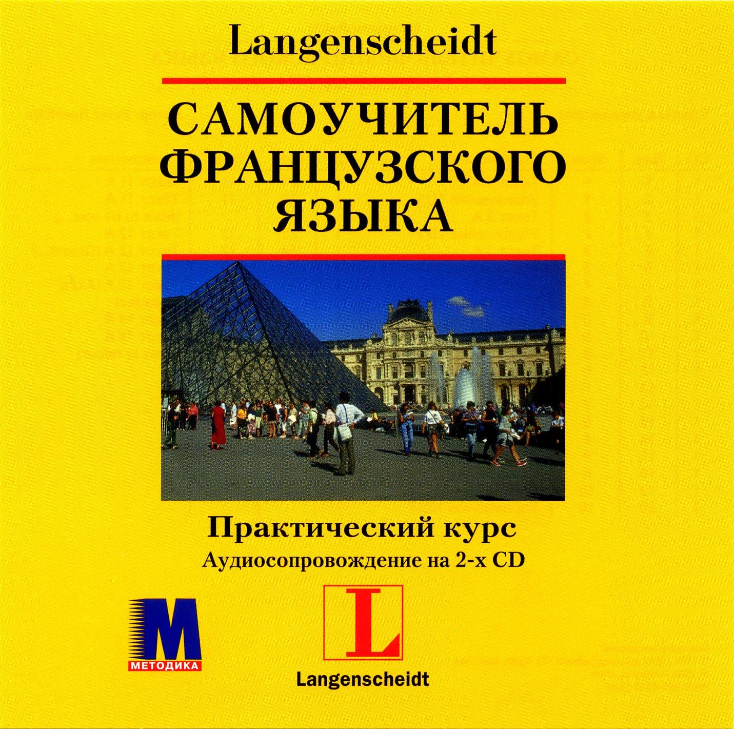 Самоучитель французского языка для начинающих скачать бесплатно